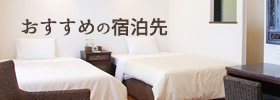 石垣島宿泊先