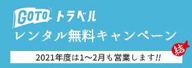 ダイビング器材無料キャンペーン