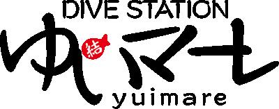 石垣島ダイビングサービス「ダイブステーションゆいマーレ」
