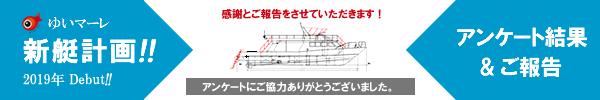 ダイビング船アンケート実施中