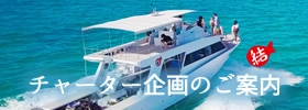 ダイビング船チャーター