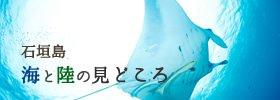石垣島見どころ