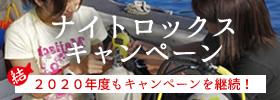 ナイトロックス無料キャンペーン