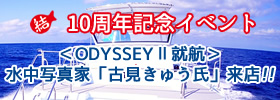 <ODYSSEYⅡ就航>&「古見きゅう氏」来店